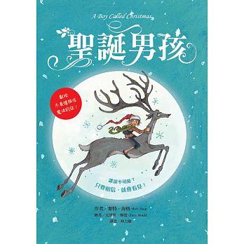 聖誕男孩( A Boy Called Christmas)封面圖