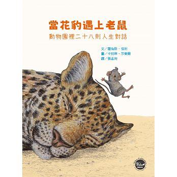 當花豹遇上老鼠:動物園裡二十八則人生對話( Rigo und Rosa)封面圖