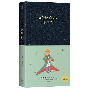 小王子【獨家精裝夜光版】( Le Petit Prince)封面圖