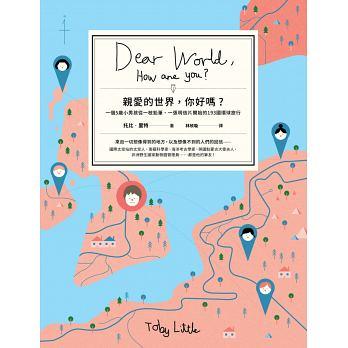 親愛的世界,你好嗎? 一個5歲小男孩從一枝鉛筆、一張明信片開始的193國環球旅行( Dear World, How Are You?)封面圖