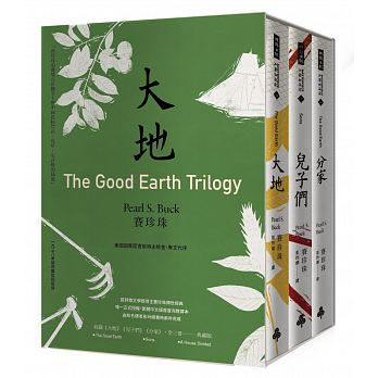 「大地」三部曲  1.大地2.兒子們3.分家( The Good Earth Trilogy)封面圖