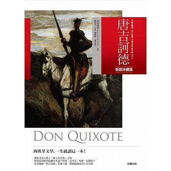 唐吉訶德【新裝珍藏版】(附杜雷插畫‧精緻彩圖)( Don Quixote)封面圖