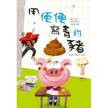 用便便寫書的豬( 똥으로 책을 쓰는 돼지)封面圖