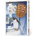 企鵝鐵道失物招領課( ペンギン鉄道なくしもの係)封面圖