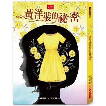 黃洋裝的祕密封面圖