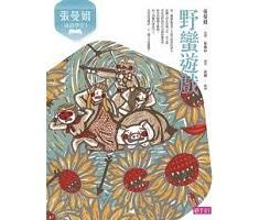 張曼娟成語學堂Ⅰ:野蠻遊戲封面圖