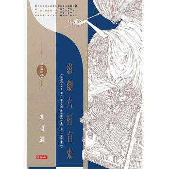 二馬中元:影劇六村有鬼封面圖