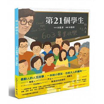 第21個學生封面圖