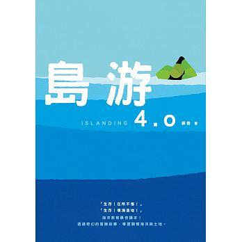 島游4.0封面圖