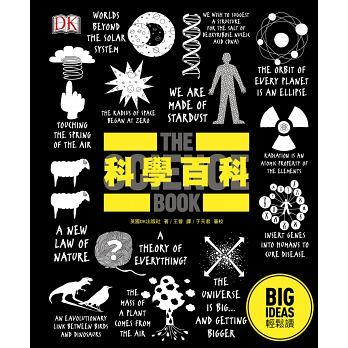 科學百科:BIG IDEAS 輕鬆讀系列( The Science Book)封面圖