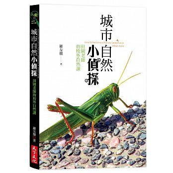 城市自然小偵探:田園老師的校外自然課封面圖