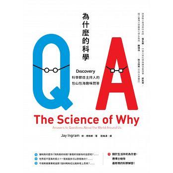 為什麼的科學:Discovery科學節目主持人的包山包海趣味問答( The Science of Why: Answers to Questions About the World Around Us)封面圖
