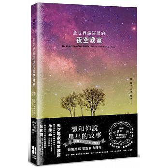 全世界最璀璨的夜空教室(特別附贈 收藏星空 書衣海報)( 世界でいちばん素敵な夜空の教室)封面圖