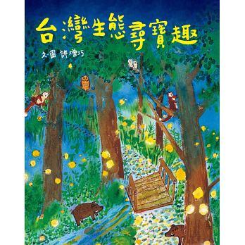 台灣生態尋寶趣封面圖