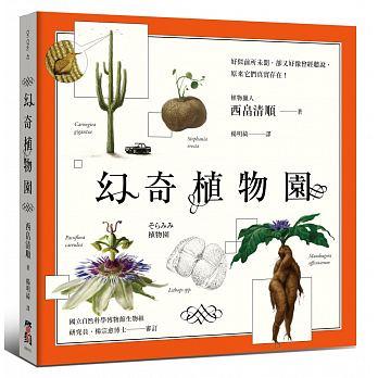 幻奇植物園( そらみみ植物園)封面圖