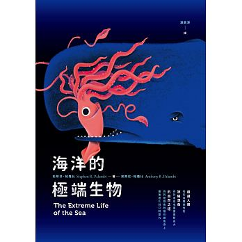 海洋的極端生物( The Extreme Life of the Sea)封面圖