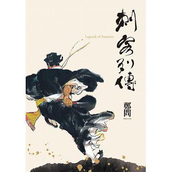 刺客列傳(精裝紀念版)封面圖