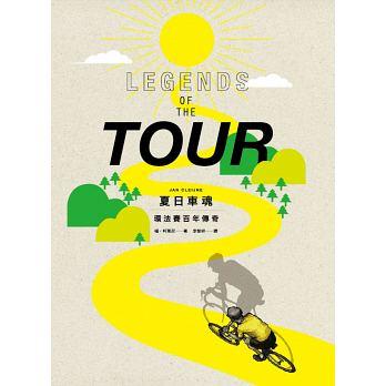 夏日車魂:環法賽百年傳奇( Legends of the Tour)封面圖