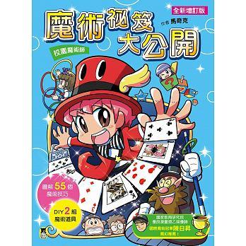 校園魔術師:魔術祕笈大公開(全新增訂版)封面圖