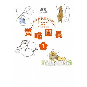 雙喵園長 ~ 德川東動物園日記~ 1( ずぅねこ 第1巻~とくがわ東どうぶつ園日記~)封面圖