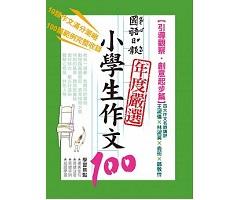 國語日報年度嚴選小學生作文100:引導觀察‧創意起步篇封面圖