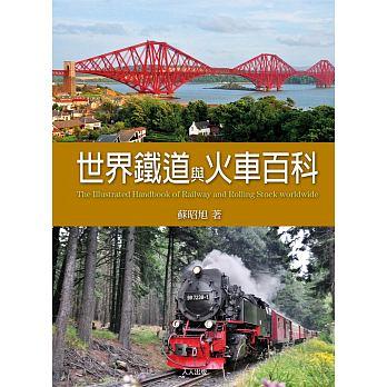 世界鐵道與火車百科封面圖