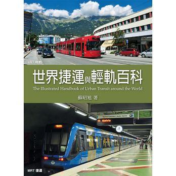 世界捷運與輕軌百科封面圖