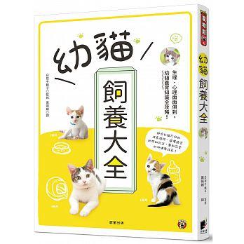 幼貓飼養大全:生理、心理面面俱到,幼貓養育知識全攻略!( 改訂版 かわいい子猫を育てる本)封面圖