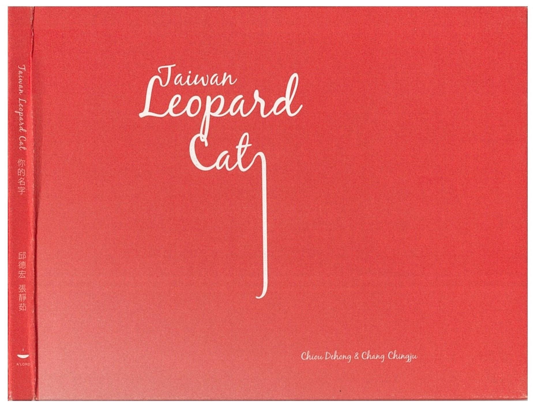 你的名字( Taiwan Leopard Cat)封面圖