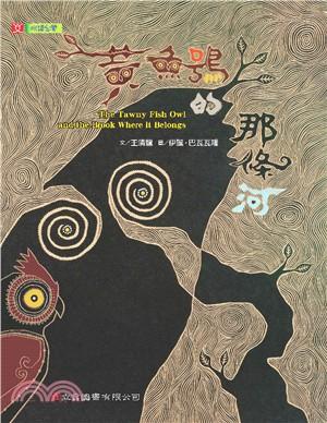 悅讀台灣(文學繪本)第一輯:黃魚鴞的那條河封面圖