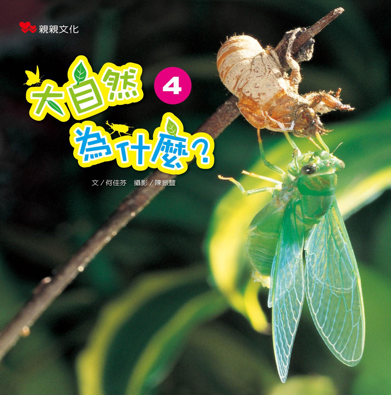 大自然為什麼?4(書+DVD)封面圖