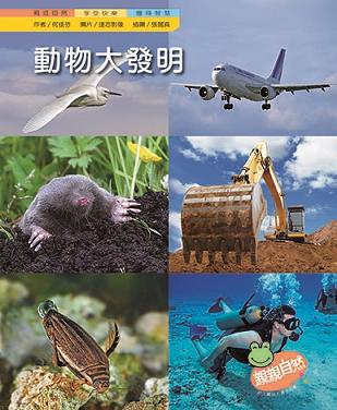 動物大發明封面圖