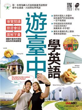 遊臺中學英語 (附MP3)封面圖