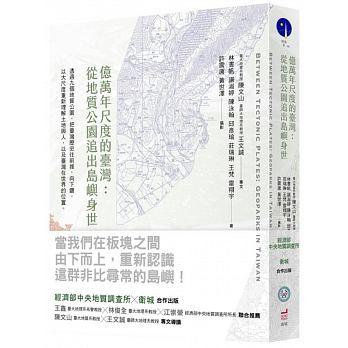 億萬年尺度的臺灣:從地質公園追出島嶼身世( Between Tectonic Plates: Geoparks in Taiwan)封面圖