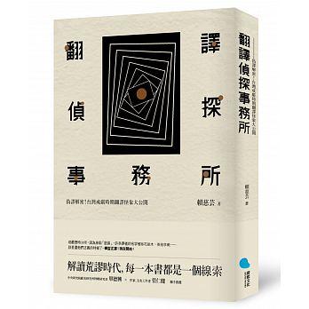 翻譯偵探事務所:偽譯解密!台灣戒嚴時期翻譯怪象大公開封面圖
