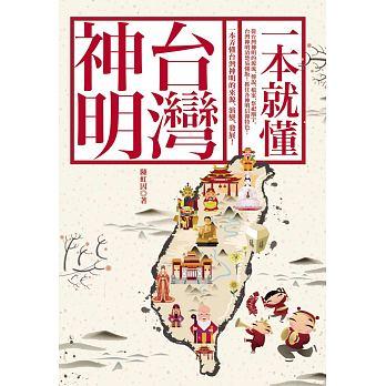 一本就懂台灣神明封面圖