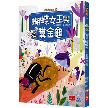 好品格童話6:蝴蝶女王與糞金龜封面圖