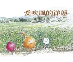 愛吹風的洋蔥( 二版)封面圖