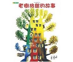 老樹旅館的故事   かし...書本封面