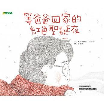 等爸爸回家的紅色聖誕夜書本封面