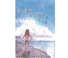 八千歲亮島人  (附:聲...書本封面
