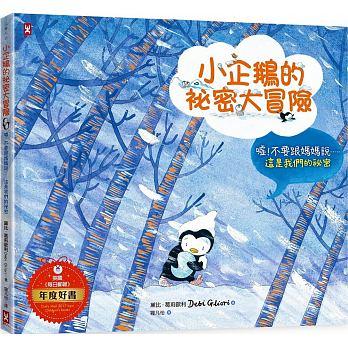 小企鵝的祕密大冒險(史上...書本封面