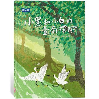 小黑和小白的臺南探險書本封面