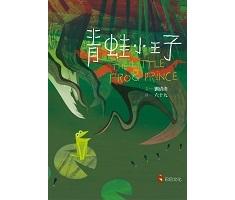 青蛙小王子書本封面