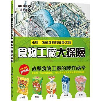 食物工廠大探險:走吧!來...書本封面