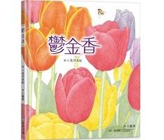 鬱金香   チューリップ書本封面