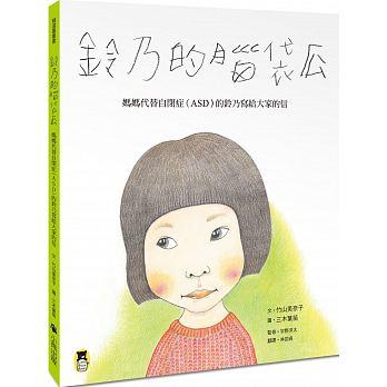 鈴乃的腦袋瓜:媽媽代替...書本封面