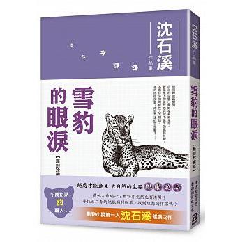 雪豹的眼淚【新封珍藏版】書本封面