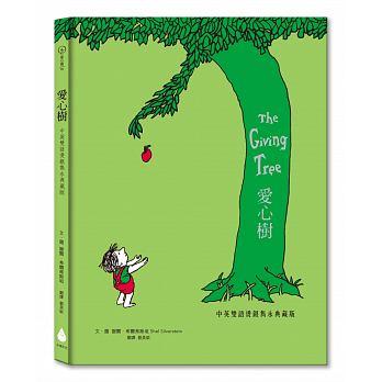 愛心樹 中英雙語燙銀雋永...書本封面