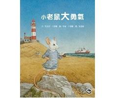 小老鼠大勇氣   Ice...書本封面